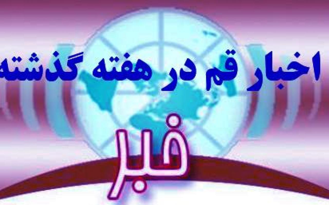 تصویر از قم میزبان یکرهای پاک شهیدان مدافع حرم حضرت زینب
