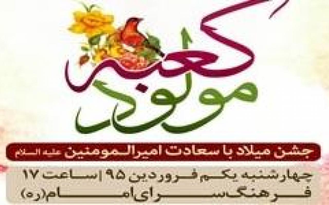 تصویر از جشن «مولود کعبه» با حضور پدر مدافعان حرم برگزار میشود