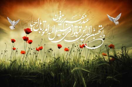 تصویر از تصویر قرآنی ولا تحسبن الذین قتلوا فی سبیل الله امواتا