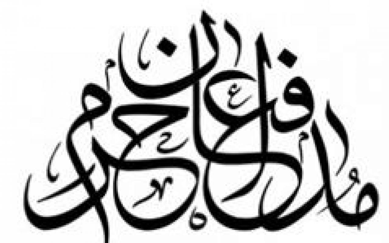 تصویر از صوت: مداحی به یاد شهدای مدافع حرم خان طومان +دانلود