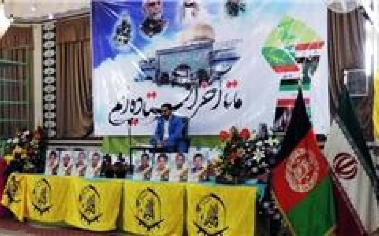 تصویر از مراسم گرامیداشت شهدای افغانستانی مدافع حرم برگزار شد+تصاویر