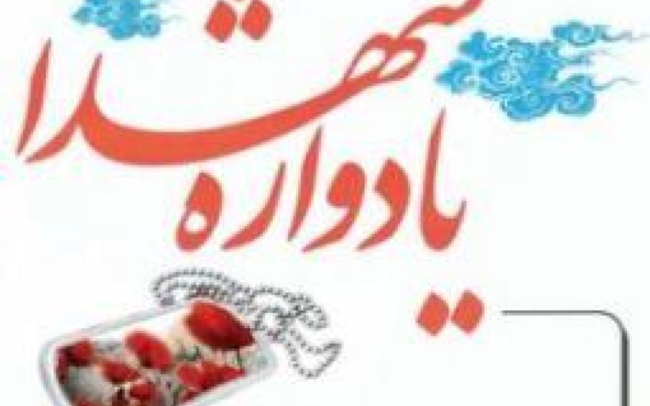 تصویر از یادواره ۱۴ شهید فرهنگی و مدافع حرم اندیمشک
