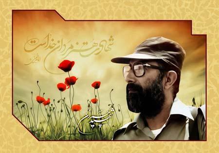 تصویر از تصویر سالروز شهادت دکتر مصطفی چمران