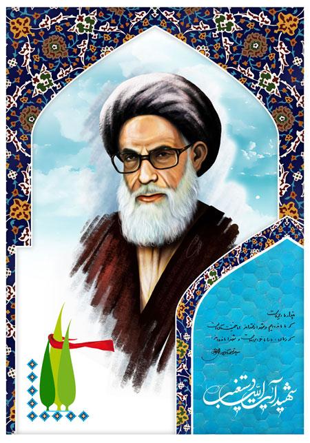 تصویر از فایل لایه باز تصویر شهید آیت الله دستغیب