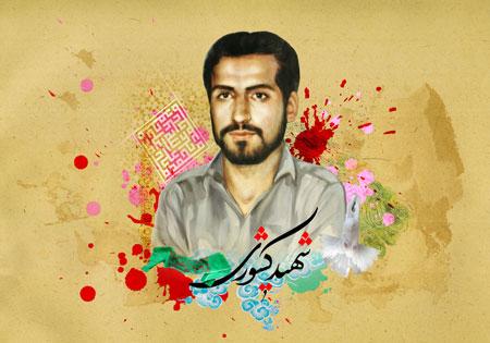 تصویر از فایل لایه باز تصویر شهید کشوری