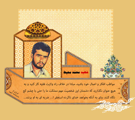 تصویر از فایل لایه باز تصویر فرازی از وصیت نامه شهید محمد محیط