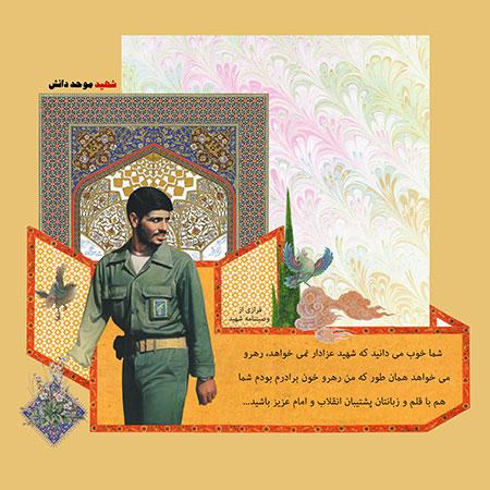 تصویر از فایل لایه باز تصویر فرازی از وصیت نامه شهید موحد دانش