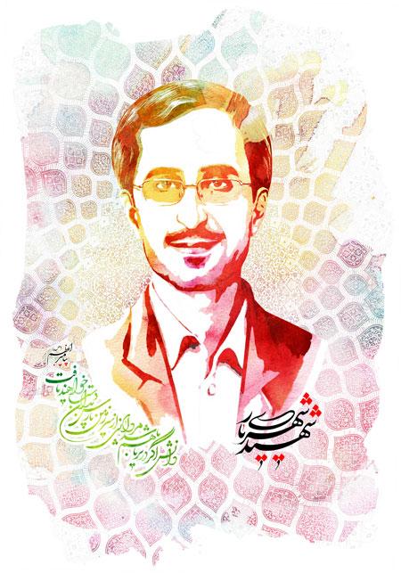 تصویر از فایل لایه باز تصویر شهید شهریاری