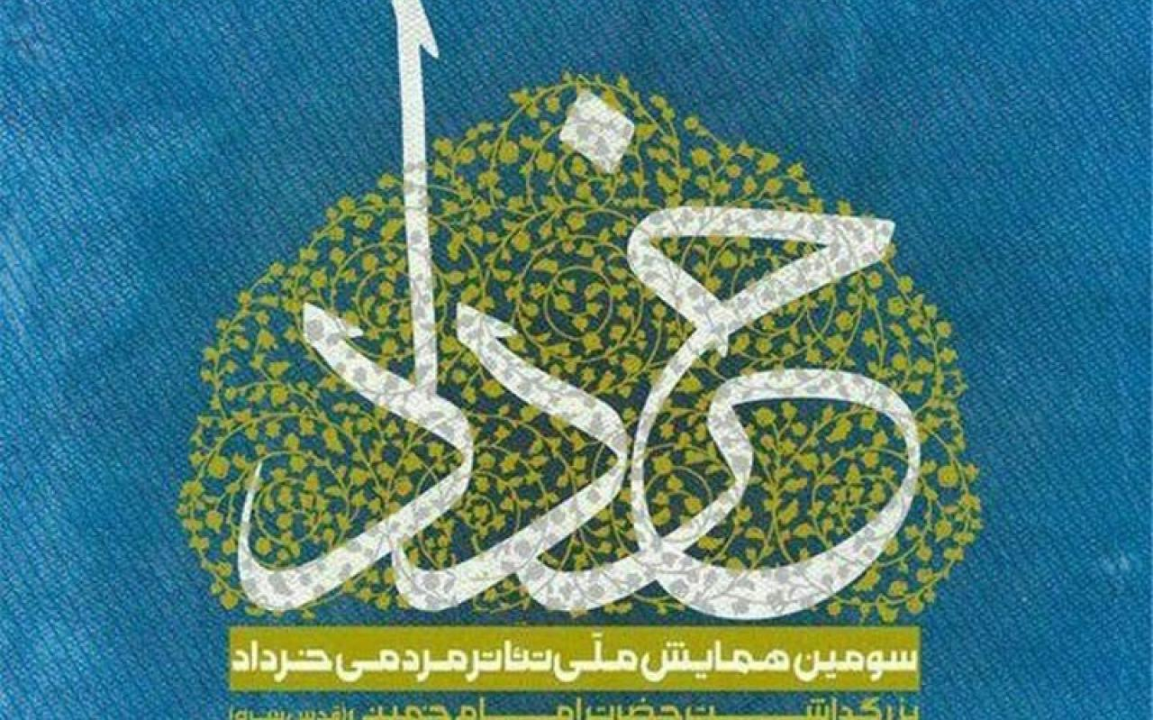 تصویر از برگزاری اختتامیه سومین همایش تئاتر مردمی خرداد با یادی از مدافعان حرم