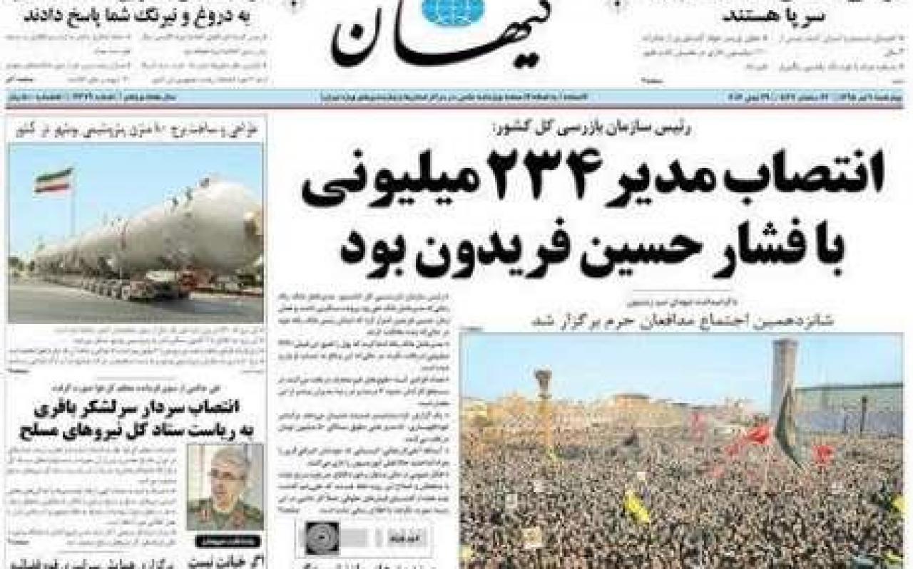 تصویر از کیهان گزارش داد: انتصاب سردار سرلشکر باقری به ریاست ستاد کل نیروهای مسلح