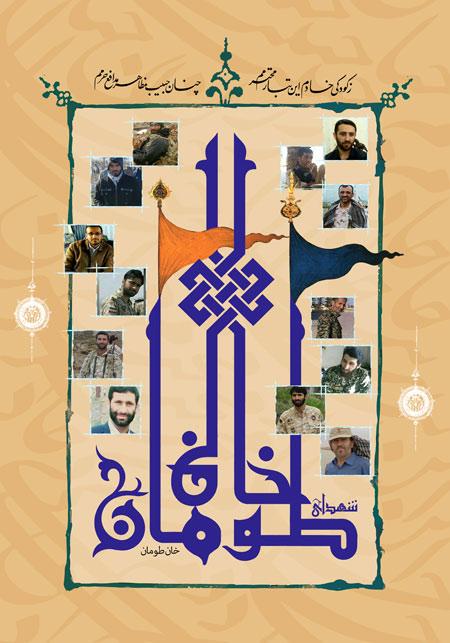 تصویر از پوستر شهدای مازندرانی خان طومان