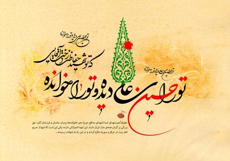تصویر از تو را حسین علی دیده و تو را خوانده… / تقدیم به شهدای منطقه خان طومان