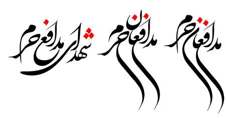 تصویر از خطاطی عناوین شهید مدافع حرم، مدافع حرم و شهدای مدافع حرم + فایل لایه باز