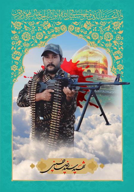 تصویر از فایل لایه باز تصویر شهید سید رضا حسینی