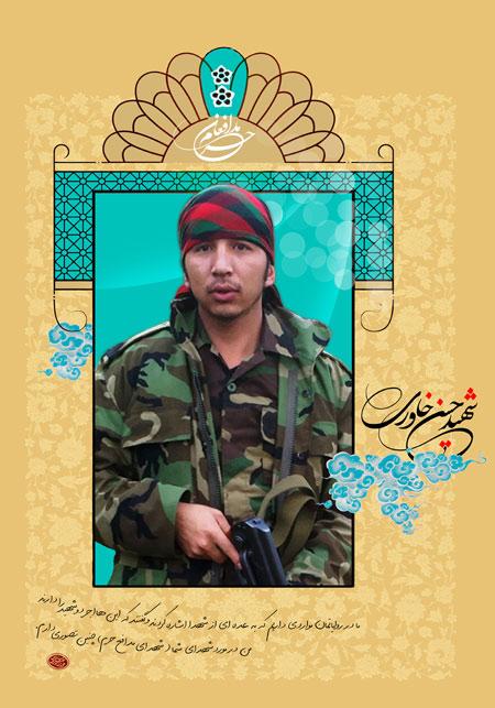 تصویر از فایل لایه باز تصویر شهید حسن خاوری