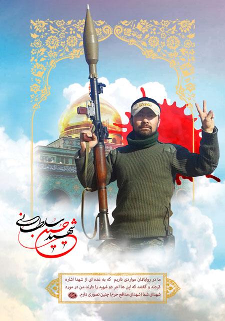 تصویر از فایل لایه باز تصویر شهید حسین سلطانی / شهدای مدافع حرم افغانی