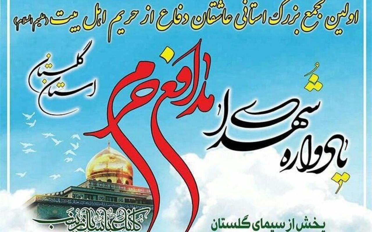 تصویر از نخستین یادواره شهدای مدافع حرم استان گلستان برگزار شد