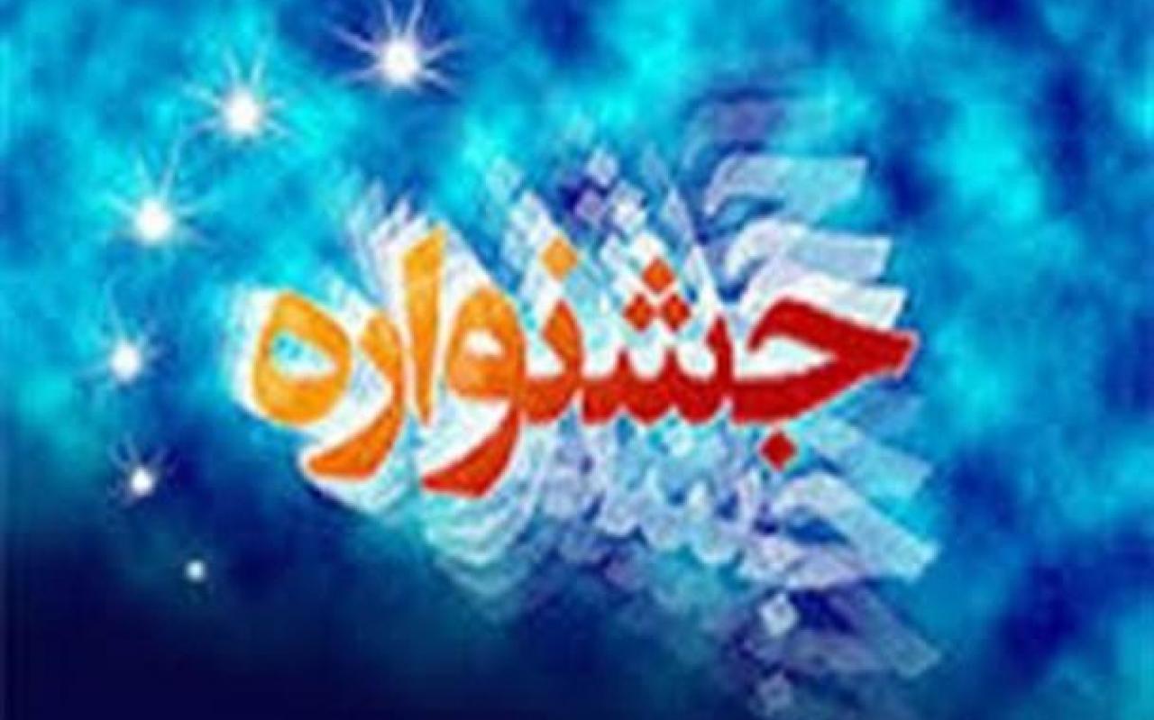 تصویر از صعود چهار تیم در جشنواره فرهنگی ورزشی یادواره شهدای مدافع حرم