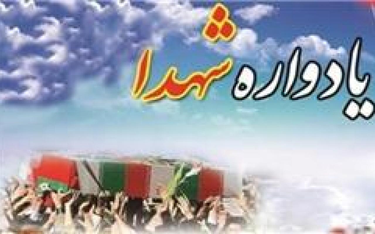 تصویر از برگزاری یادواره ۱۶ شهید روستای سوزن و شهدای مدافع حرم در رزن