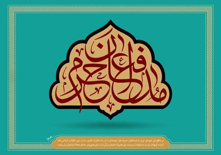تصویر از فایل لایه باز ۳پوستر مدافعان حرم