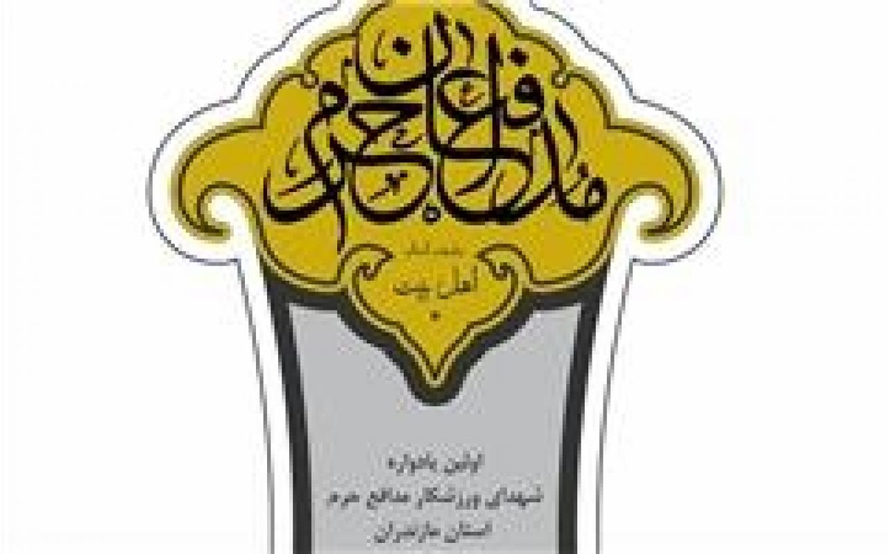 تصویر از نخستین یادواره شهدای ورزشکار مدافع حرم مازندران در فریدونکنار برگزار شد