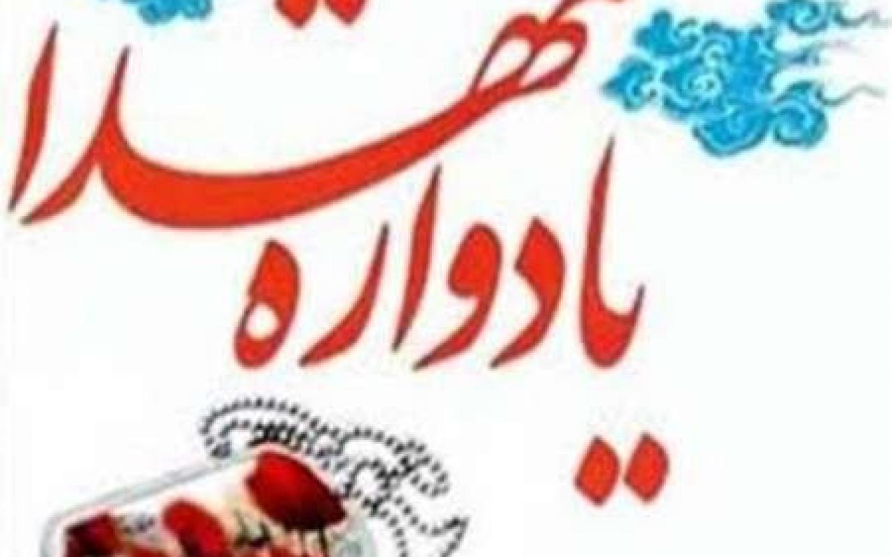 تصویر از یادواره ۲۷۰ شهید پلیس البرز و شهدای مدافع حرم برگزار می شود
