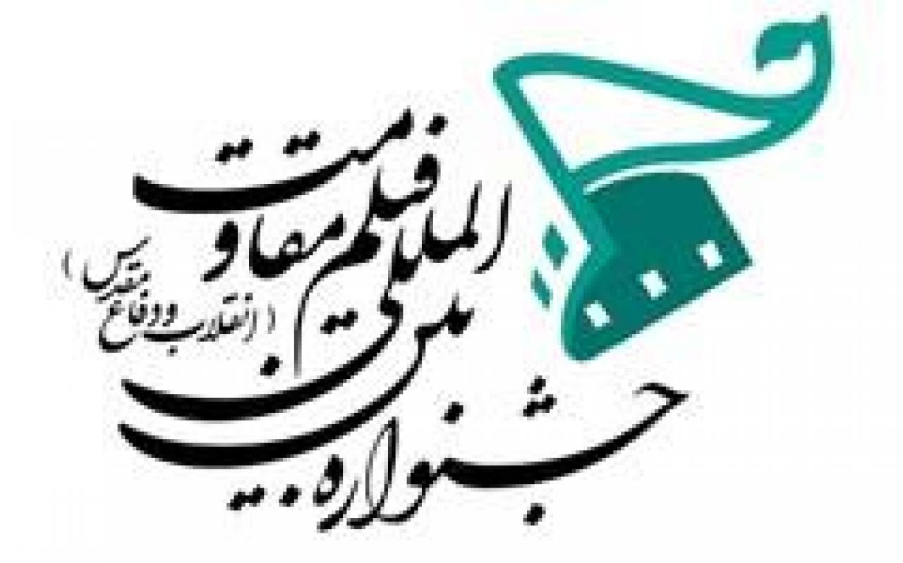 تصویر از آغاز چهاردهمین جشنواره بینالمللی فیلم مقاومت/ سوال دختر شهیدمدافع حرم؛ چه کسی فیلم پدر من را میسازد؟/ حضور پرتعداد سینماگران