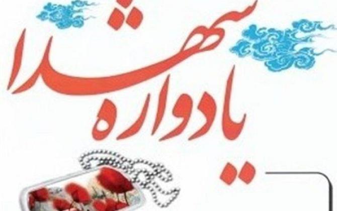 تصویر از همایش مدافعان حرم و یادواره ۱۷ شهید ورزشکار بهشهری برگزار شد