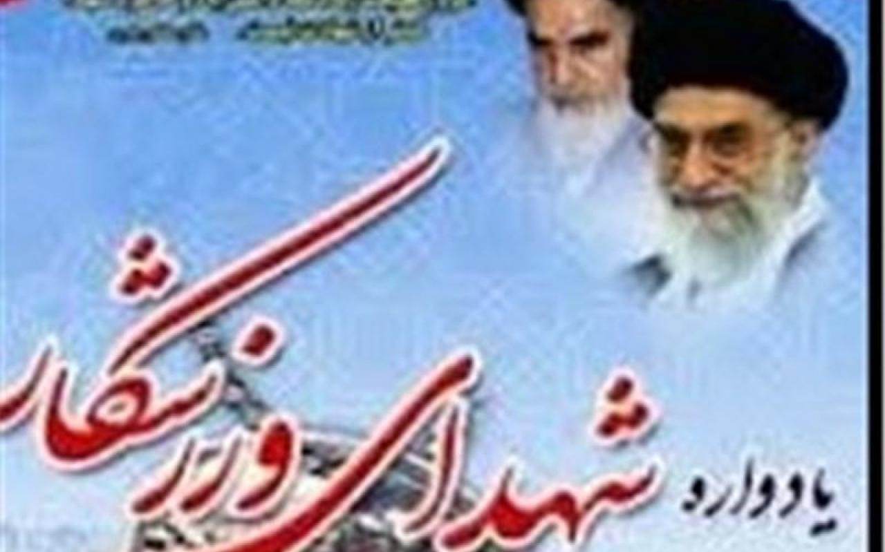 تصویر از یادواره ۲۷۷ شهید ورزشکار و شهدای مدافع حرم گلستان برگزار شد