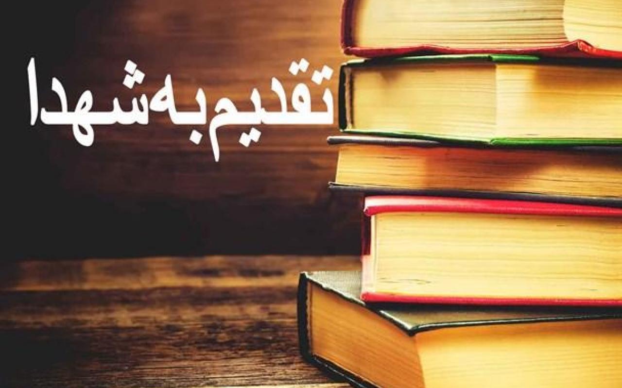 تصویر از پژوهشگری که کتاب هایش را به شهدا تقدیم می کند/ آرزویم دفاع از حرم حضرت زینب(س) است