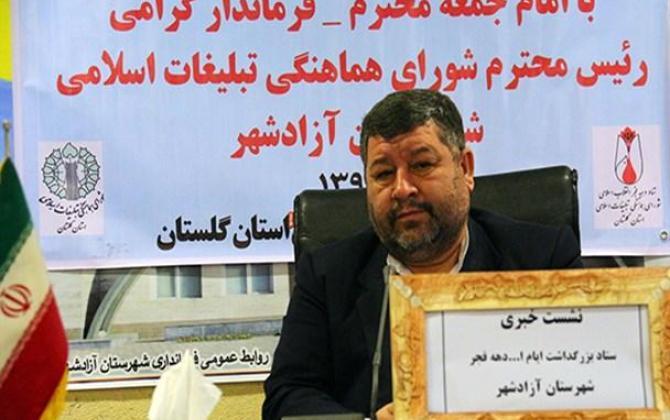 تصویر از همایش مدافعان حرم شرق استان به میزبانی آزادشهر برگزار می شود/اشتغالزایی برای ۷۰ آزادشهری