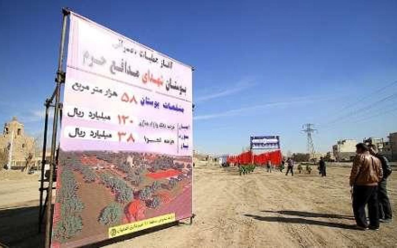 تصویر از عملیات احداث بوستان شهدای مدافع حرم در غرب اصفهان آغاز شد
