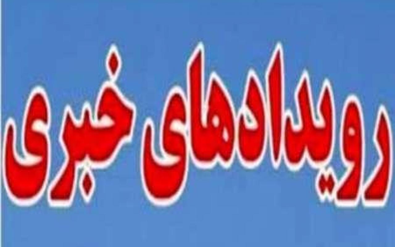 تصویر از برنامه هایی که روز پنجشنبه در یزد خبری می شود
