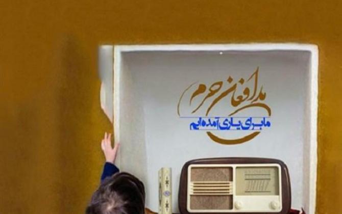 تصویر از نخستین شبکه رادیویی مدافعان حرم در البرز افتتاح می شود