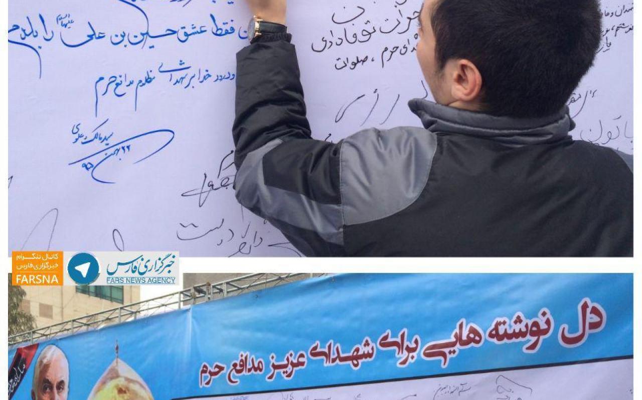 تصویر از دل نوشته انقلابیون برای مدافعان حرم+عکس