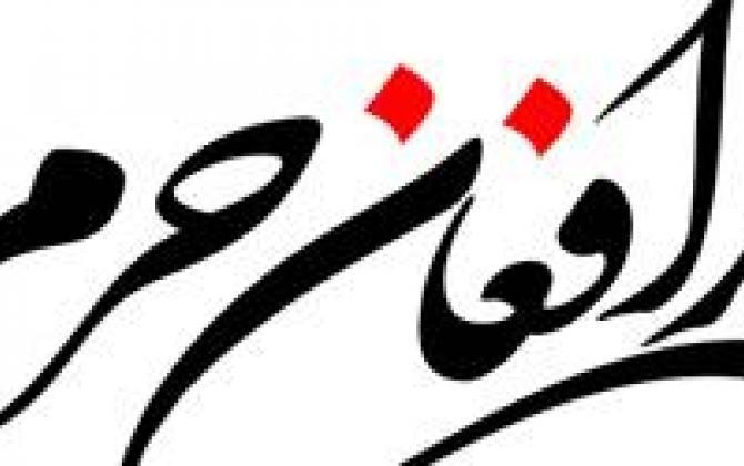 تصویر از ۵ هزار جلد قرآنکریم برای «مدافعان حرم» ارسال شد