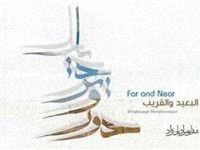 تصویر از کتاب عکس «دور و نزدیک» رونمایی میشود/ عکسهایی با مضمون خانواده شهدای مدافع حرم