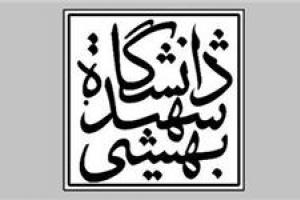 تصویر از آخرین وضعیت ثبتنام اعتکاف در دانشگاه شهید بهشتی