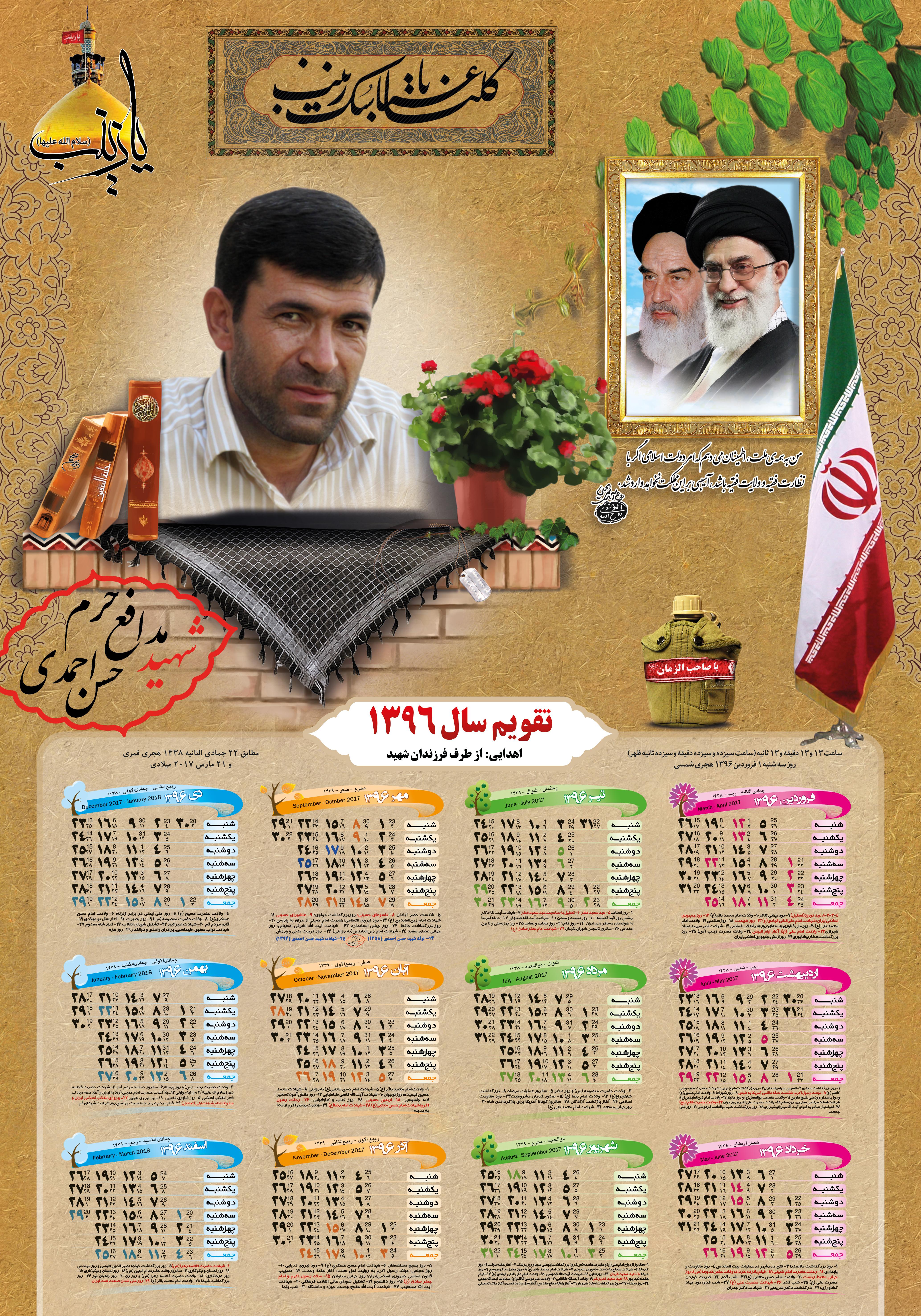 تصویر از فایل لایه باز تقویم شهید مدافع حرم – حسن احمدی