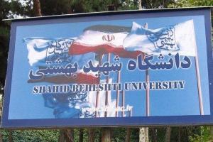 تصویر از اسکان موقت دانشجویان مجازی دانشگاه شهید بهشتی در ایام امتحانات