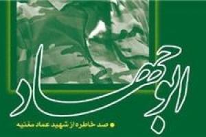 تصویر از ۱۰۰خاطره از فردی که به «شبح حزبالله» معروف بود/ خاطراتی از شهید مغنیه در «ابوجهاد»