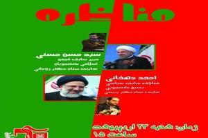 تصویر از مناظره دانشجویی نمایندگان دو کاندیدای ریاست جمهوری در دانشگاه شهید باهنر کرمان