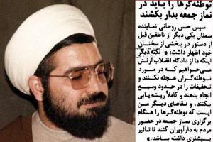 تصویر از درخواست روحانی برای اعدام مخالفان، اخراج ارتشی ها و قطع حقوق بازنشستگان +ویدئو
