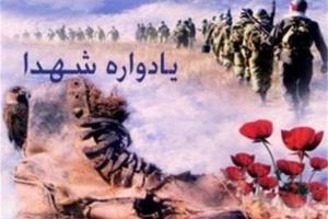 تصویر از یادواره ۳۱ شهید حوزه ای در اصلاندوز برگزار می شود