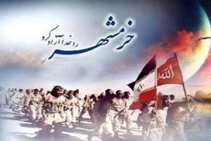 تصویر از عملیات آزادسازی خرمشهر در البرز تشریح می شود
