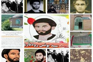 تصویر از یونس رودباری؛ از نخستین شهدای نهضت امام خمینی (ره)