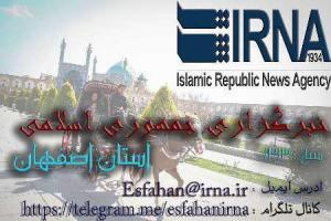 تصویر از مهمترین برنامه های خبری در پایتخت فرهنگی ایران ( ۴ تیر )