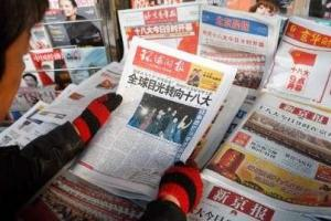 تصویر از سرخط روزنامههای چین – پنجشنبه ۱۱ خرداد