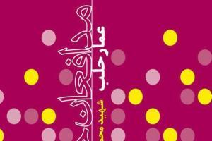 """تصویر از """"عمار حلب""""؛ شهید مدافع حرم محمد حسین محمدخانی"""