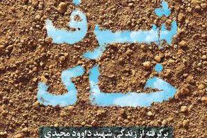 تصویر از «شرف خاک» رونمایی میشود